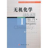 Inorganic Chemistry Core Curriculum: XU JIA NING