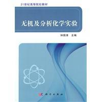Inorganic and Analytical Chemistry Experiment(Chinese Edition): ZHONG GUO QING