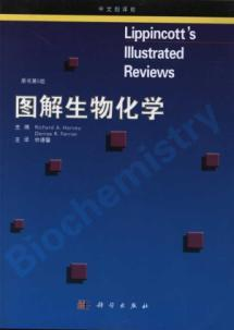 Graphic biochemistry - the original book 5th edition - Chinese translation: HA WEI