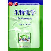 Biochemistry: WANG YUN XIANG
