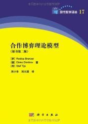 Cooperative game theory model - (the original book second edition): BU LAN CI