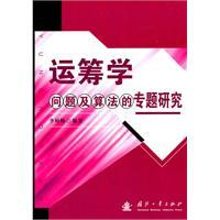 Operations research problems and topics of the algorithm(Chinese Edition): LI YU MEI