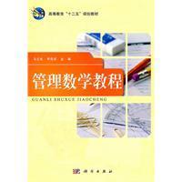 Management Math Tutorials(Chinese Edition): MA YUAN SHENG