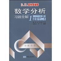 Pearson - full mathematical analysis solution exercises 1 (the original title translated from ...