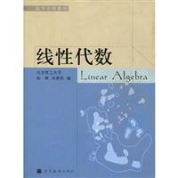Linear Algebra(Chinese Edition): BEN SHE