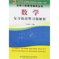 Mathematics Review guide-cum-exercise analysis(Chinese Edition): WANG LAI SHENG