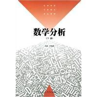 Mathematical Analysis: The next book: WU SHUN TANG ZHU