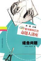 Combinatorial problems(Chinese Edition): LIU PEI JIE. ZHANG YONG QIN