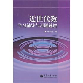 Modern algebra counseling and exercises selected solution(Chinese: YANG ZI XU