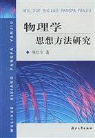 Thinking of physics(Chinese Edition): XIANG HONG ZHUAN