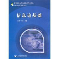 The basis of information theory(Chinese Edition): ZHAO RONG YE YIN