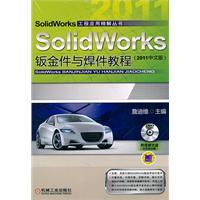 SolidWorks sheet metal parts and weldments tutorial (2011 Chinese edition): BEN SHE.YI MING