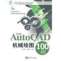AutoCAD Mechanical drawing 100 cases - Chinese: ZHANG YONG MAO