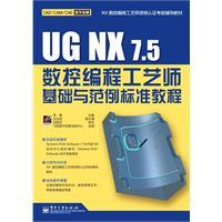 UG NX 7 5 data base programming craftsmen