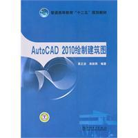 AutoCAD 2010 drawing of building plans(Chinese Edition): MO ZHENG BO