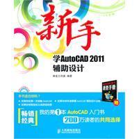 Novice learning AutoCAD2011 Aided Design: SHEN LONG GONG ZUO SHI