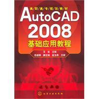 Aut0CAD2008 basic application tutorial: WANG HONG