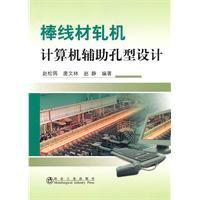 Computer-aided roll pass design bar and wire: ZHAO SONG JUN