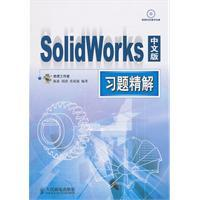 Chinese version of SolidWorks Exercises fine solution - with CD-ROM: CHEN LIN