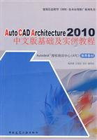 AutoCAD Architecture 2010 and the Chinese version of the tutorial examples based: GAO CHENG YONG ...