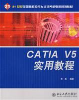 CATIA V5 tutorial and practical: SONG CHENG