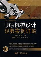 Detailed mechanical design of the classic examples UG - (with CD 1): REN JUN XUE