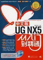 UG NX5 Mastering - (Chinese version) (comes with 1CD. Including voice and video instruction): HENG ...