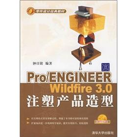 proENGINEER Widfire 3.0 Injection molding products: BEN SHE.YI MING