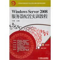 Windows Server 2008 server configuration tutorial training: NING MENG