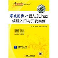 Introduction to start components and development of embedded Linux programming examples(Chinese ...