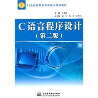 C Programming Language - (Second Edition): DING YA TAO