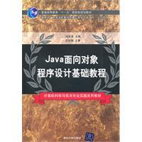 Java-based object-oriented programming tutorial(Chinese Edition): FENG HONG HAI
