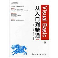 Visual Basic Mastering - 2nd Edition-CD-ROM: WANG HAO