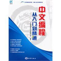 Chinese Programming - Mastering - (with 1CD): BEN SHE