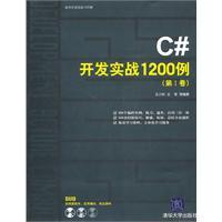 Development of actual 1200 cases of C - (Volume I) - with source code DVD1 Zhang: WANG XIAO KE