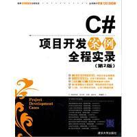 Record the whole project development case C (2nd Edition): MING RI KE JI WANG XIAO KE WANG JUN ZHAO...
