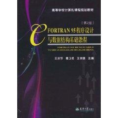 FORTRAN 95 programming and data structure based tutorial: WANG QING JIE GE WEI MIN WANG BAO QI ZHU