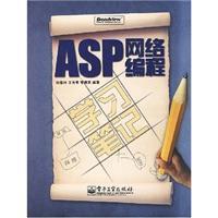 ASP network programming study notes (including a CD-ROM)(Chinese Edition): KE HUA KUN DENG