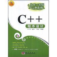CX5467C programming (software engineer Collection Series): LI GANG