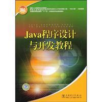Java program design and development tutorial(Chinese Edition): BEN SHE