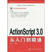 From entry to master ActionScript 3.0 - 1DVD-ROM containing: ZHAI BAO LI DENG