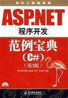 ASP.NET application development paradigm Collection (C) (2nd Edition): MING RI KE JI