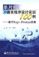 Microcontroller C Programming Language Training 100 cases - based on 8051 Proteus simulation: PENG ...