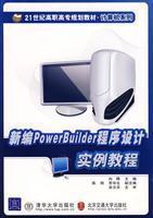 New PowerBuilder program design tutorial: XIANG YU