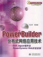 PowerBuilder distributed network application technology: EAS JaguarPower components and Dynamo Web ...