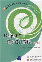 Delphi 7.0 programming tutorial (as amended): SHEN CAI LIANG DENG