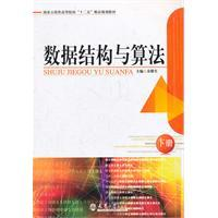 Data Structures and Algorithms: The next book: YU LA SHENG ZHU