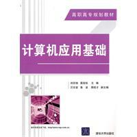 Computer Application(Chinese Edition): LIU ZONG XU ZHU