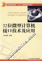 32-bit micro-computer interface technology and application(Chinese Edition): LIU LE SHAN