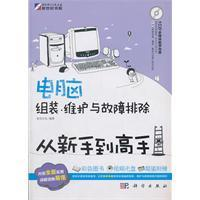 KH10352 computer maintenance and help troubleshooting the assembly from novice to expert: QIAN YAN ...